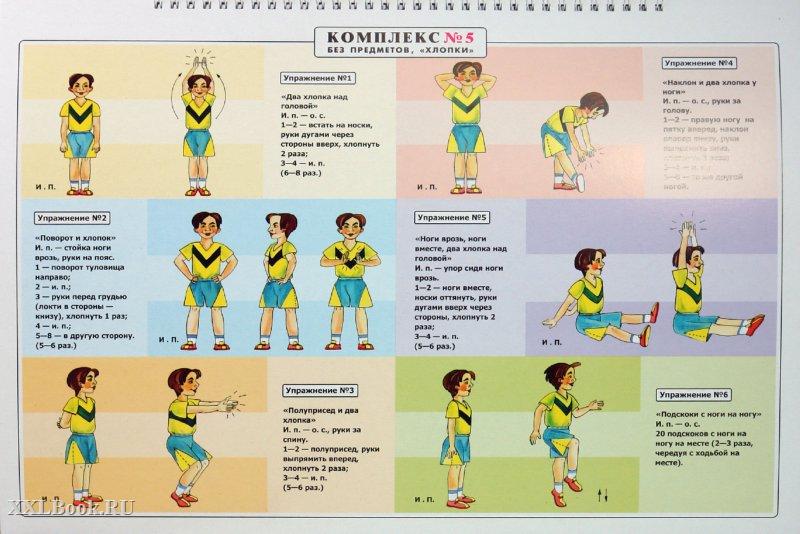Упражнения зарядки с картинками для детей